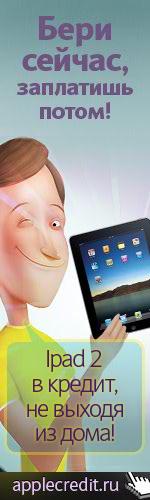 iPad в кредит, с доставкой на дом. Без похода в банк и магазин.