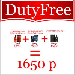 DutyFree online. Интернет магазин парфюмерии и косметики.