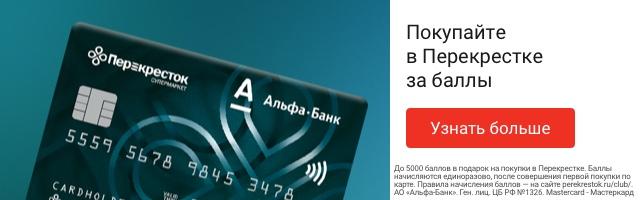 рассчитать платЄж по кредитной карте онлайн калькул¤тор альфа банк