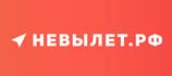 Заявка для проверки всех долгов туриста в Невылет.РФ