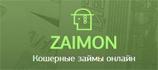 Заявка на микрозайм Zaimon